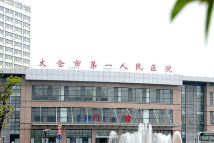 【太仓市第一人民医院体检中心】预约_地址_