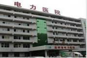 吉林省电力医院体检中心