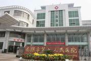 南阳市第九人民医院体检中心