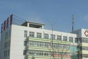 日照市莒县中医医院体检中心