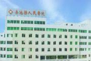 广安市岳池县人民医院体检中心