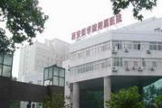 西安医学院附属医院体检中心