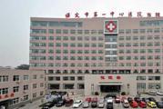 保定市第一中心医院体检中心