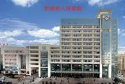 贵州省黔南州人民医院体检中心