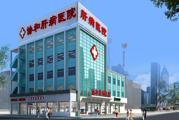济南协和肝病医院体检中心