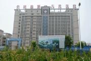 开封市第一中医院体检中心