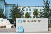 平遥县中医院体检中心