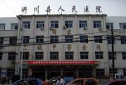 淅川县人民医院体检中心