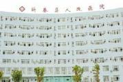凤县人民医院体检中心