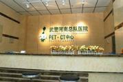 武警河南总队医院PET-CT中心