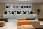 成都市新华健康管理中心
