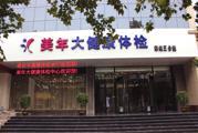 郑州市美年大健康商都分院